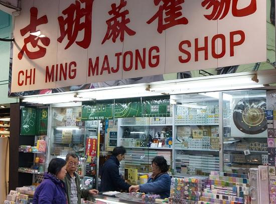 BILD CHI MING MAHJONG SHOP