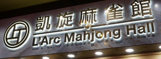 BILD LARC MAHJONG HALL