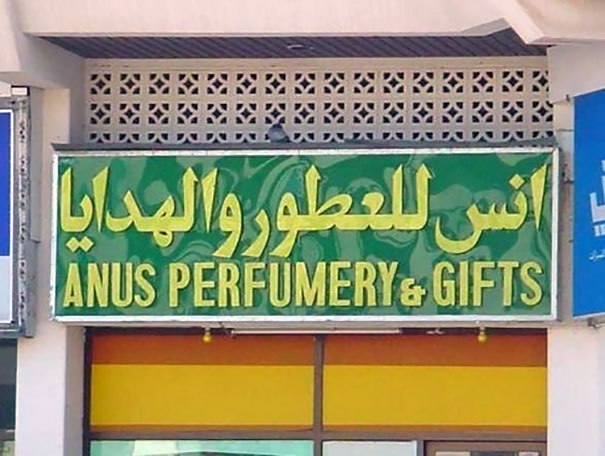 funny-translation-fails-33-59b0f4c69774c__605